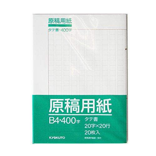 キョクトウ 原稿用紙 400字 B4 OSGKB4