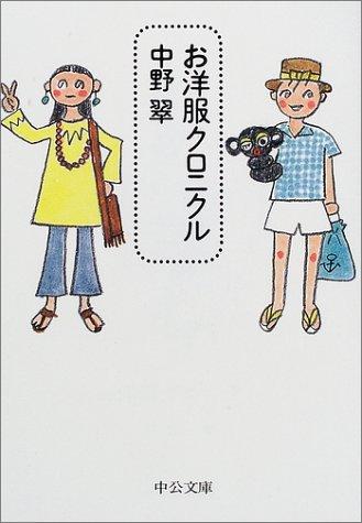 お洋服クロニクル (中公文庫)