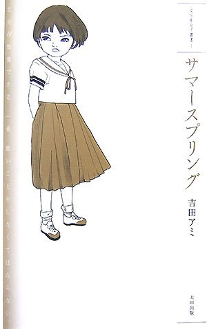 サマースプリング [文化系女子叢書1]