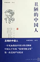 Ugly Chinese (Chinese Edition)