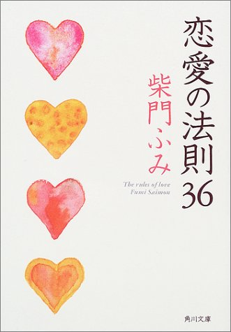 恋愛の法則36 (角川文庫)の詳細を見る