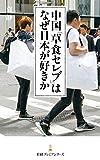 中国「草食セレブ」はなぜ日本が好