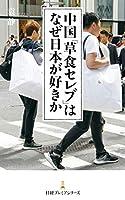 中国「草食セレブ」はなぜ日本が好きか (日本経済新聞出版)