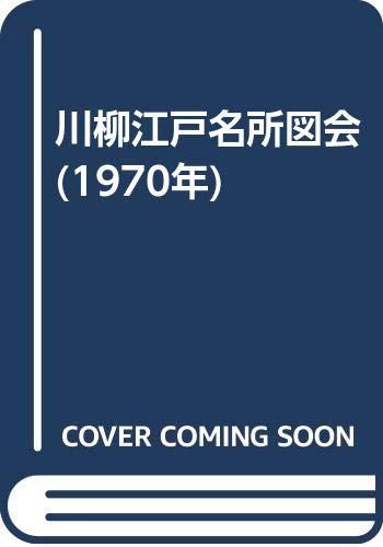 川柳江戸名所図会 (1970年)の詳細を見る