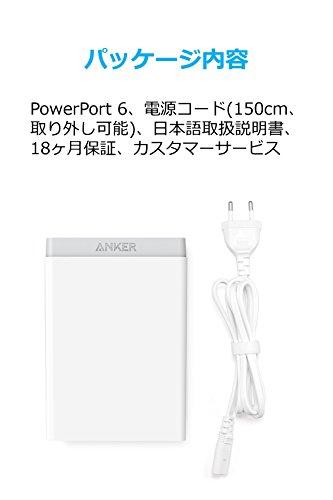 AnkerPowerPort6(60W6ポートUSB急速充電器)iPhone/iPad/iPod/Xperia/Galaxy/Nexus/3DS/PSVita/ウォークマン他対応【PowerIQ搭載】(ホワイト)