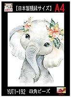 A4額付き!可愛い子象 のダイヤモンドアート(1-192)/全面貼り付けタイプ/四角型(Square)/ビーズアート 手芸キット