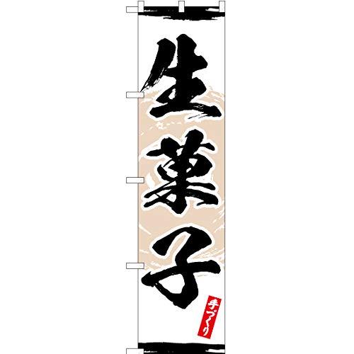 【3枚セット】スマートのぼり 生菓子 No.YNS-3345 (受注生産)