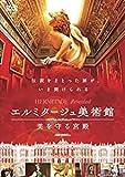 エルミタージュ美術館 美を守る宮殿 [DVD] [レンタル落ち] image