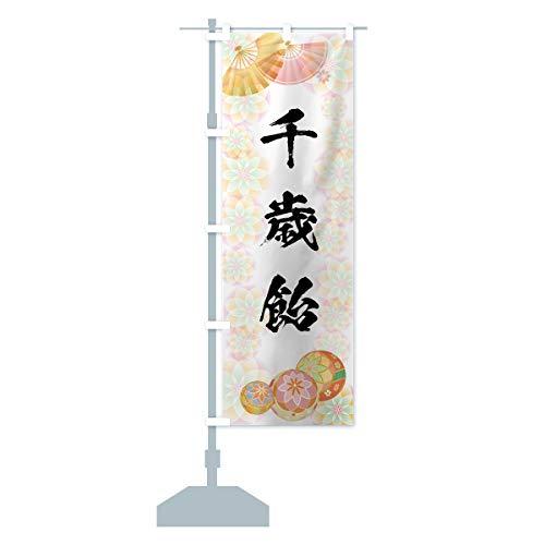 千歳飴 のぼり旗 サイズ選べます(ジャンボ90x270cm 左チチ)