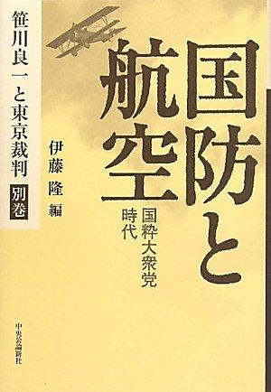 国防と航空―国粋大衆党時代 (笹川良一と東京裁判)の詳細を見る