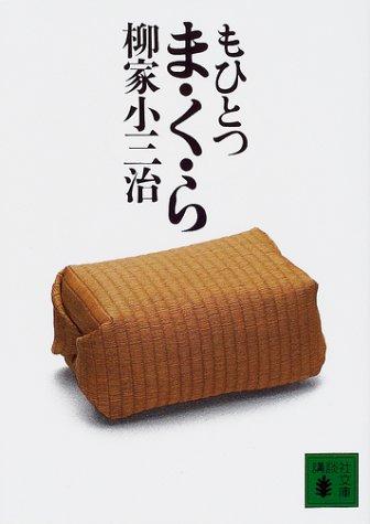 もひとつ ま・く・ら (講談社文庫)