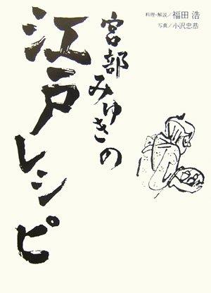 宮部みゆきの江戸レシピ