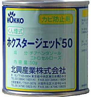 くん煙式防カビ剤 ホクスタージェット50 50g