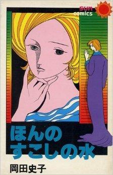 ほんのすこしの水 (1978年) (サンコミックス)