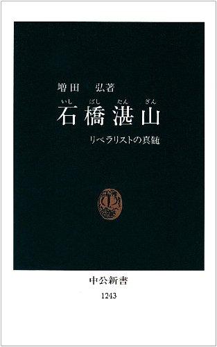 石橋湛山―リベラリストの真髄 (中公新書)