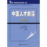 China Talent frontier (no3)