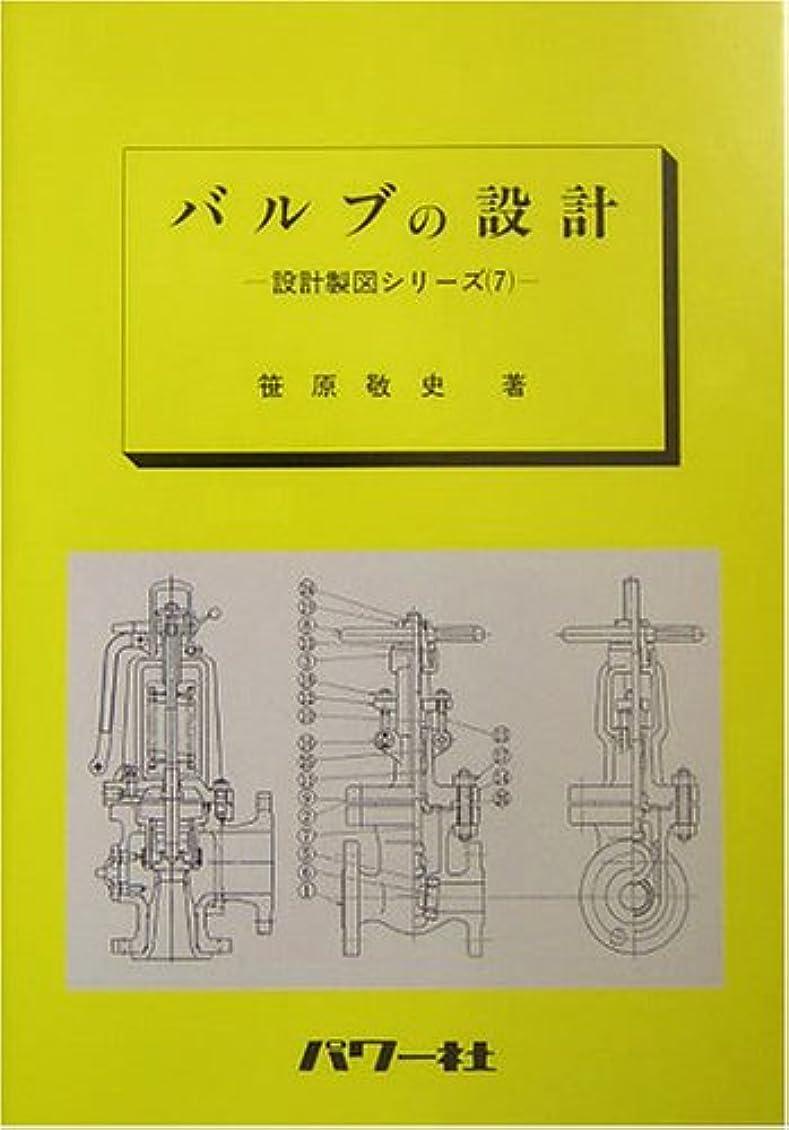 多様なスティーブンソン慎重バルブの設計 (設計製図シリーズ)