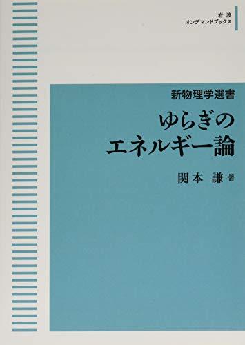 新物理学選書 ゆらぎのエネルギー論 (岩波オンデマンドブックス)