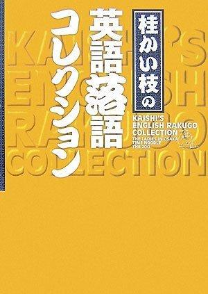 桂かい枝の英語落語コレクション - 桂 かい枝