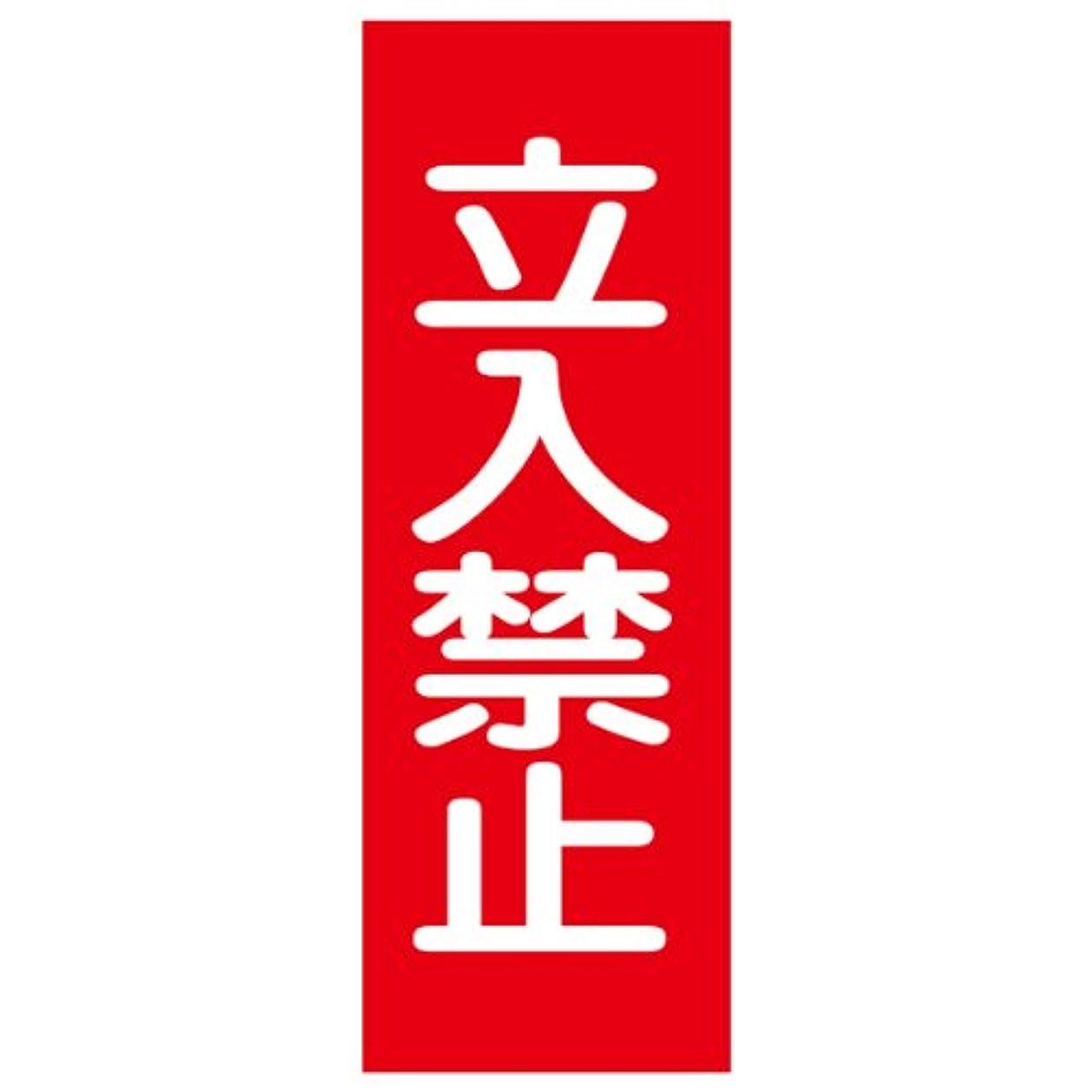 緑十字 マグネプレート MG-13 立入禁止 086013