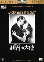 紐育の天使 [DVD]
