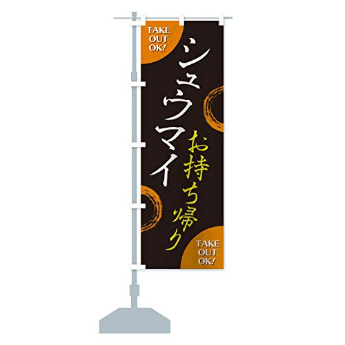 シュウマイお持ち帰り のぼり旗 サイズ選べます(ショート60x150cm 左チチ)