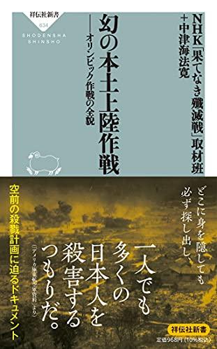 幻の本土上陸作戦 オリンピック作戦の全貌 (祥伝社新書)