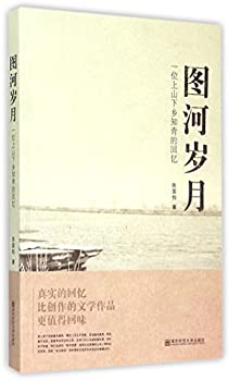 Years in Tuhe Town  Memories of an Educated Youth to the Countryside   Chinese Edition