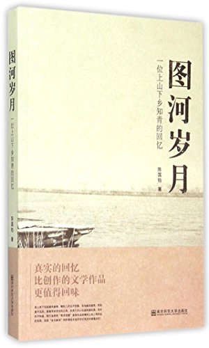 Years in Tuhe Town (Memories of an Educated Youth to the Countryside) (Chinese Edition)