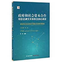 Legal text system and core clauses for government and social capital cooperation projects(Chinese Edition)