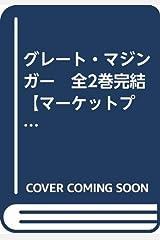 グレート・マジンガー 全2巻完結  【マーケットプレイスコミックセット】 コミック
