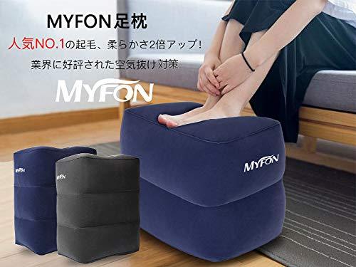 MYFON『フットレスト』