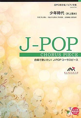EMG3-0109 合唱J-POP 混声3部合唱/ピアノ伴奏 少年時代(井上陽水) (合唱で歌いたい!JーPOPコーラスピース)