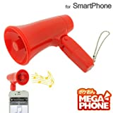 Megaphone PS-002RD [レッド] 製品画像