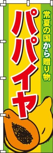 のぼり パパイヤ 0100381IN