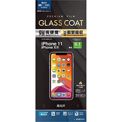 ラスタバナナ iPhone11 XR フィルム 平面保護 ガラスコート 耐衝撃吸収 高光沢 アイフォ…