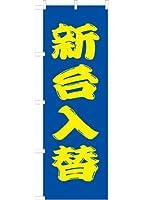 新台入替(青) のぼり旗