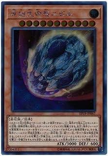 遊戯王 第10期 EP19-JP067 原始生命態ニビル 【シークレットレア】