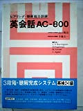 英会話AC-800(英検2・1級)カセット (<カセット+テキスト>)