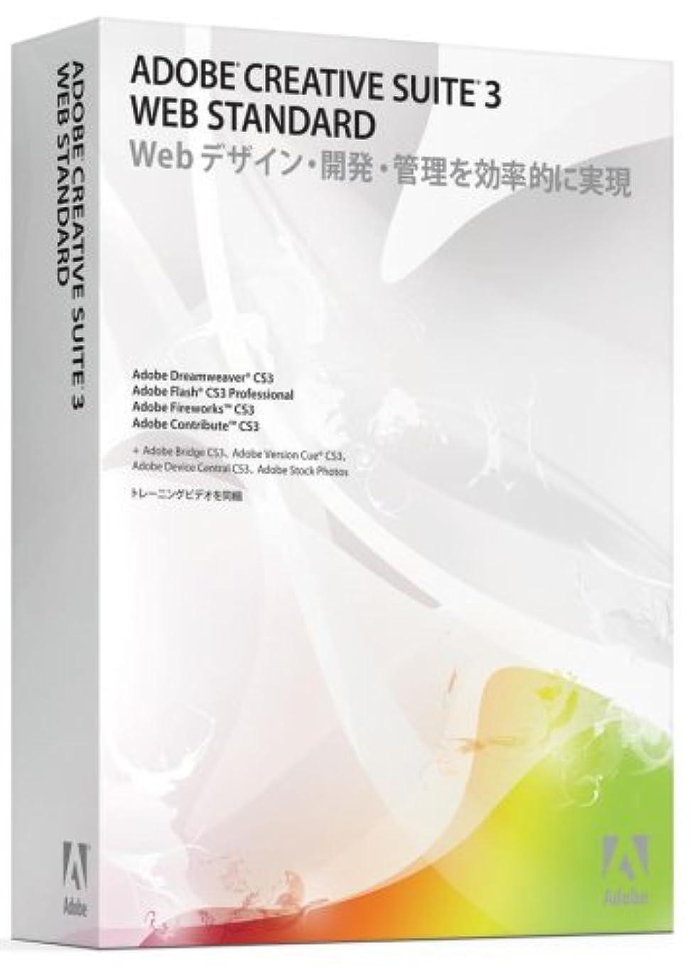 気球許さない騒乱Creative Suite 3 Web Standard 日本語版 Macintosh版 (旧製品)