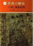 世界の歴史 4 現代教養文庫 A 704 六朝と隋唐帝国