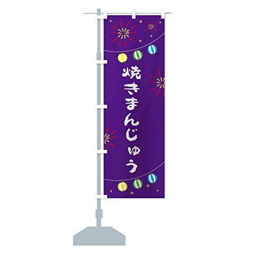 焼きまんじゅう のぼり旗 サイズ選べます(ハーフ30x90cm 左チチ)