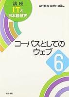 コーパスとしてのウェブ (講座ITと日本語研究)