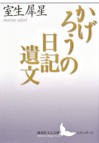 かげろうの日記遺文 (講談社文芸文庫)