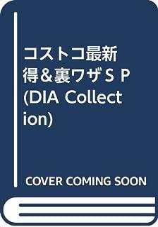 コストコ最新 得&裏ワザSP (DIA Collection)