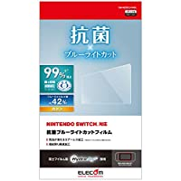 エレコム 液晶保護フィルム 抗菌・抗ウイルス 【 Nintendo Switch専用 】 ブルーライトカット GM-NS20FLHYABL
