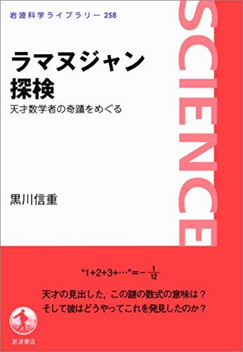 ラマヌジャン探検-天才数学者の奇蹟をめぐる (岩波科学ライブラリー)
