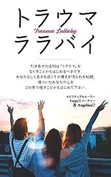 [Angelica♡]のトラウマ ララバイ