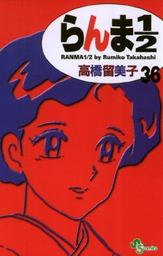 らんま1/2〔新装版〕(36) (少年サンデーコミックス)の拡大画像