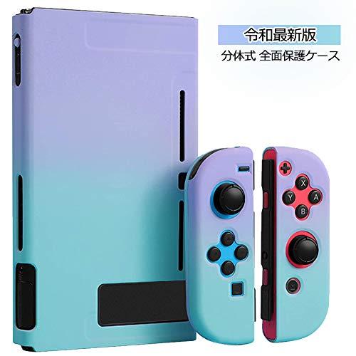 Nintendo Switch 対応 スイッチ ケース 【2020令和最新版】分体式 薄型 指紋防止 Joy-Con用 保護カバー ニンテンドースイッチ カバー着脱簡単 衝撃吸収 傷つけ防止 PC素材 全面保護 ニンテンド ケース 可愛い 取り外し可能